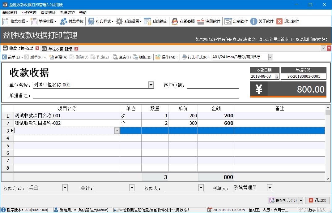 益胜收款收据打印管理截图1