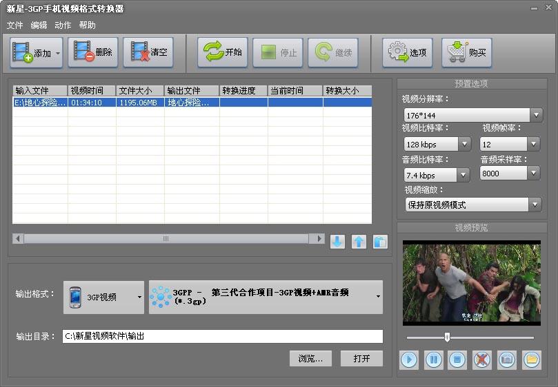 新星3GP手机视频格式转换器截图2