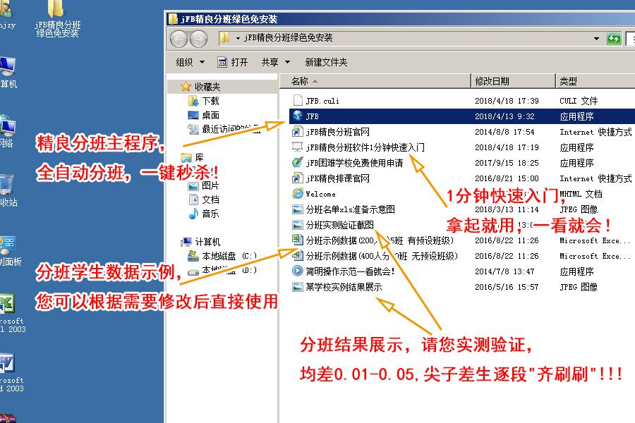 jFB精良分班软件绿色版(一键阳光分班)截图2