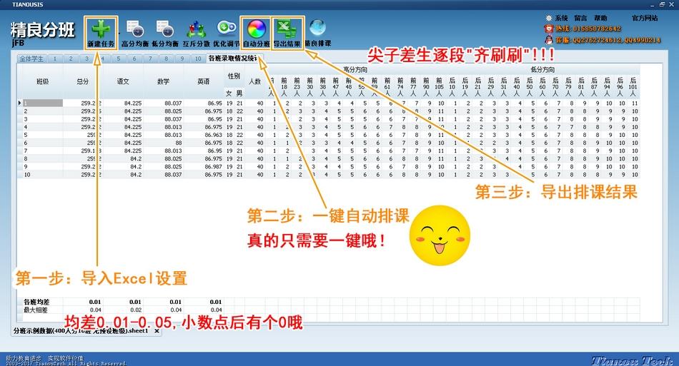 jFB精良分班软件绿色版(一键阳光分班)截图1