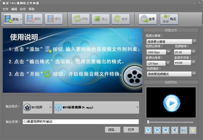 新星MPG视频格式转换器截图1
