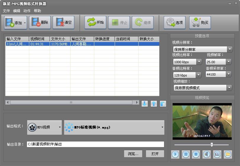 新星MPG视频格式转换器截图2