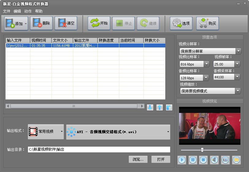 新星白金视频格式转换器截图2