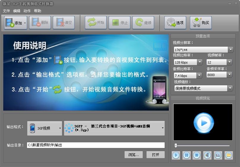 新星3GP手机视频格式转换器截图1
