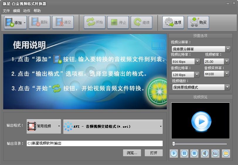 新星白金视频格式转换器截图1