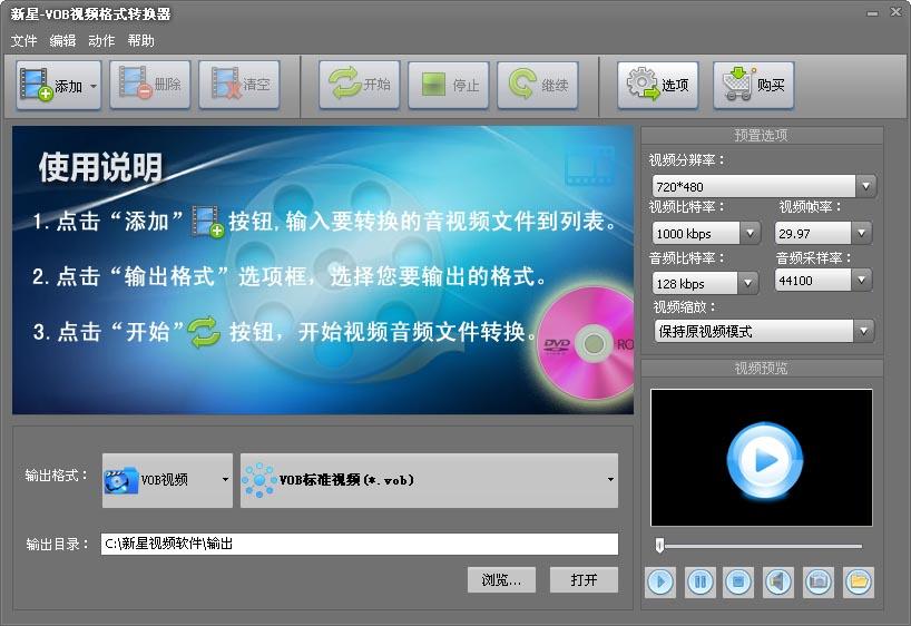 新星VOB视频格式转换器截图1