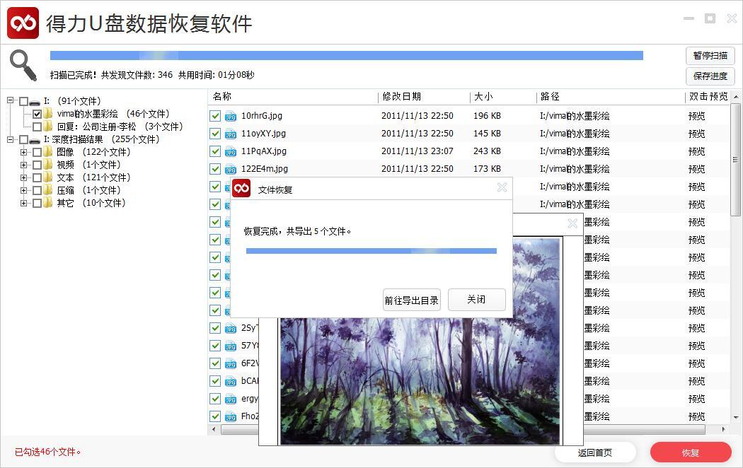 得力U盘数据恢复软件截图2