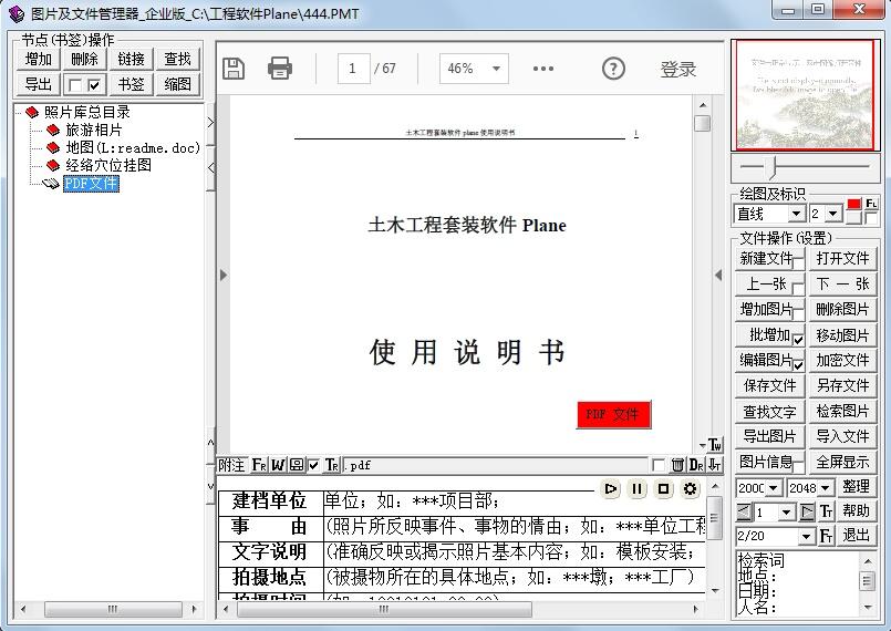电子文档组卷软件FCS截图2