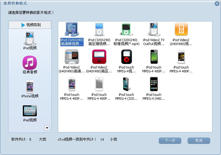 蒲公英iPod视频格式转换器
