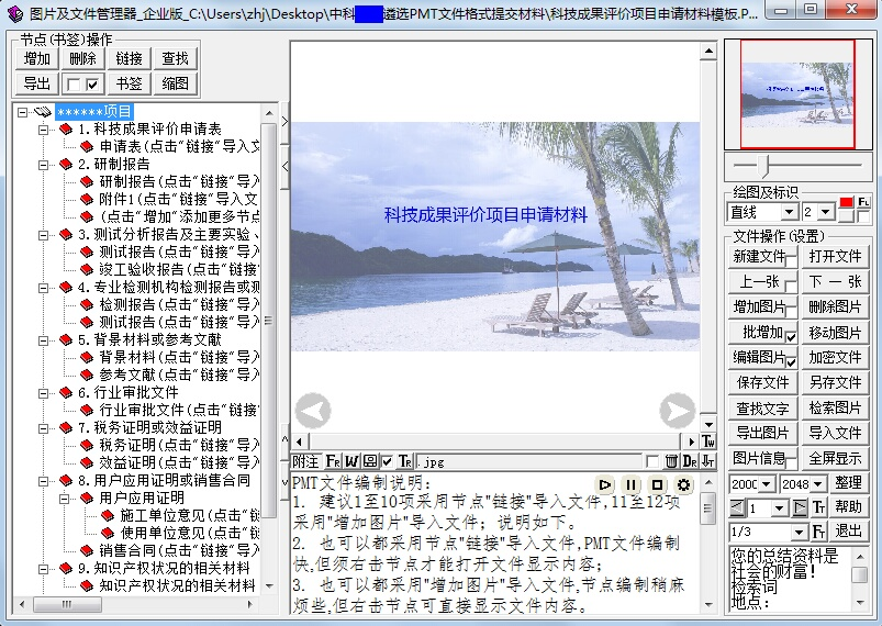 电子文档组卷软件FCS截图1