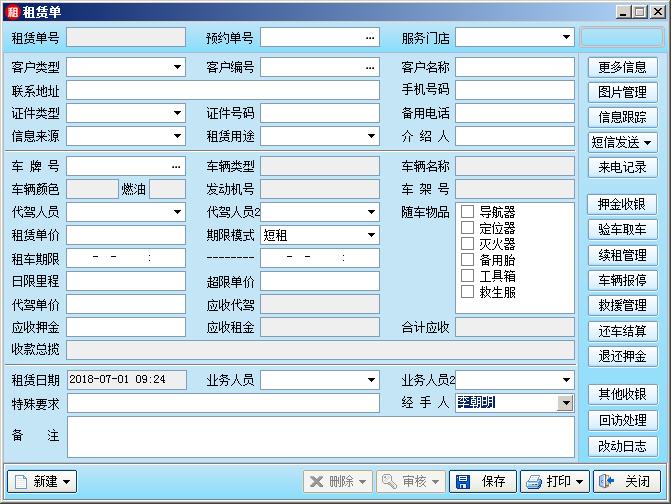 9星汽车租赁包车管理系统软件截图1