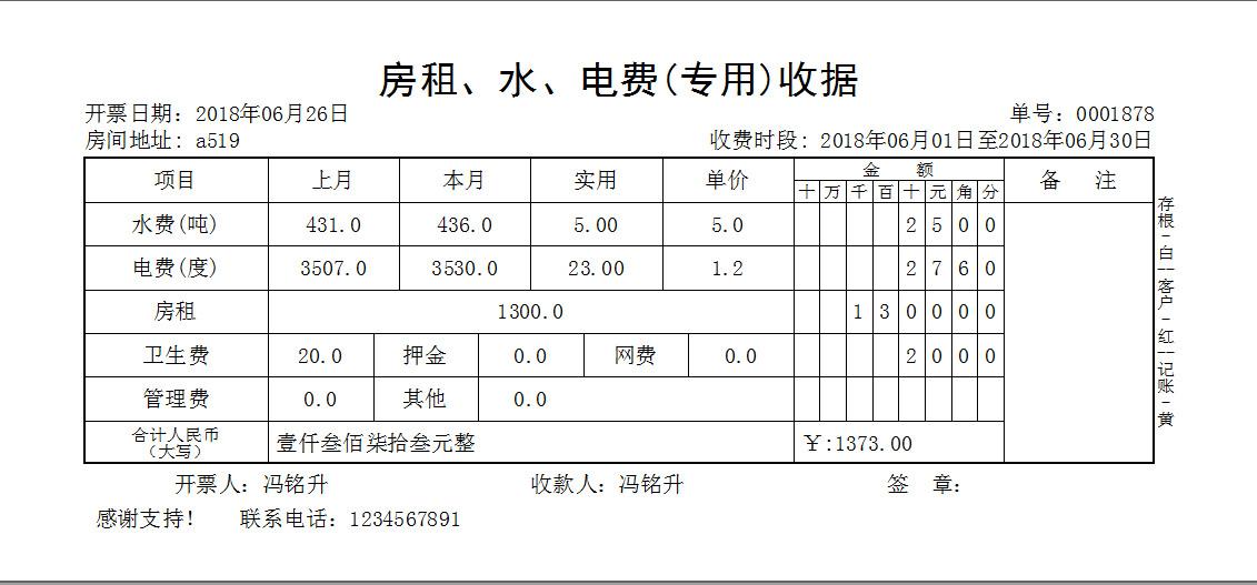 房租收据打印专家截图2