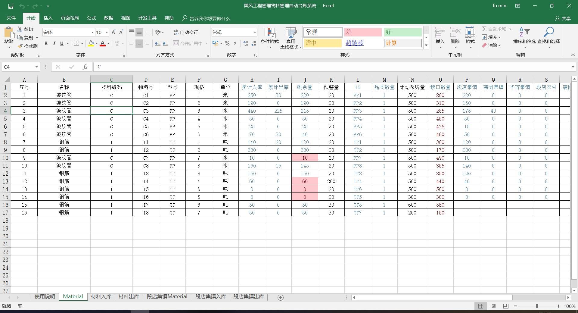 国风仓储管理自动台账系统截图1
