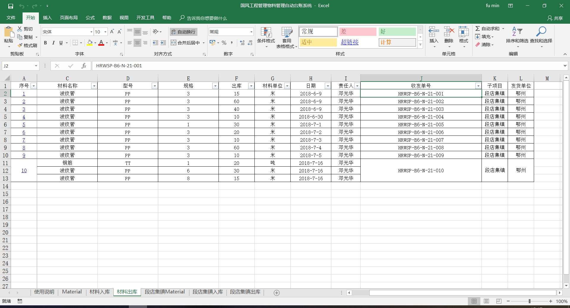 国风仓储管理自动台账系统截图2