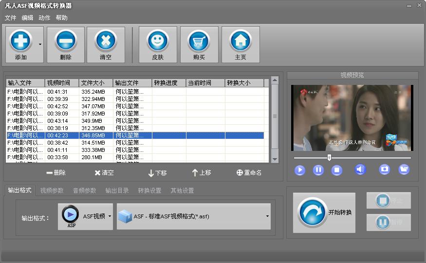 凡人ASF视频格式转换器截图2