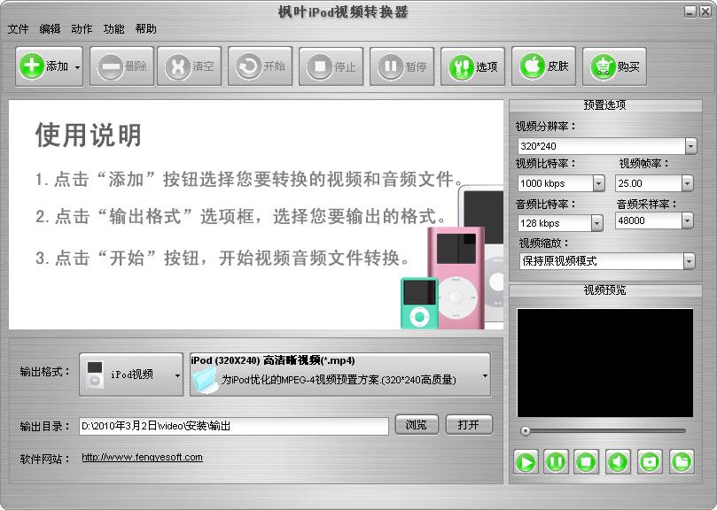 枫叶iPod视频转换器截图1