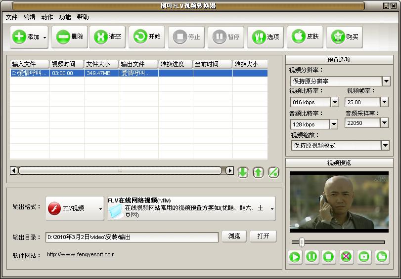 枫叶FLV视频转换器截图2