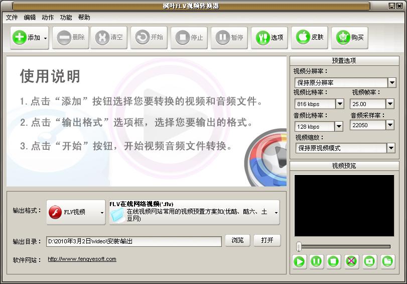 枫叶FLV视频转换器截图1