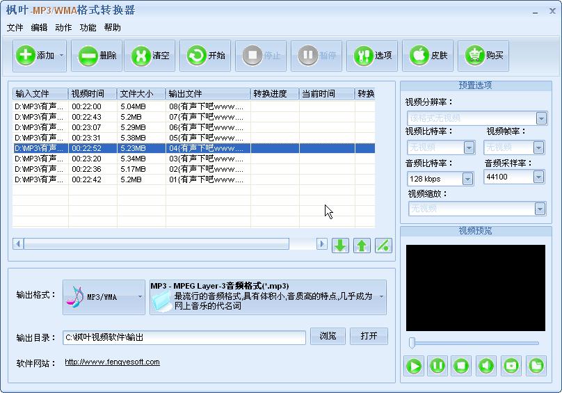 枫叶MP3/WMA格式转换器截图2