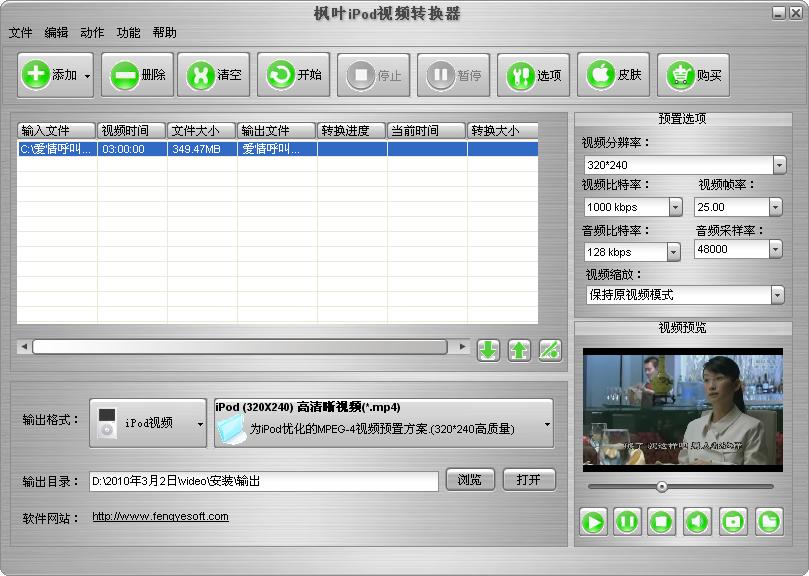 枫叶iPod视频转换器截图2