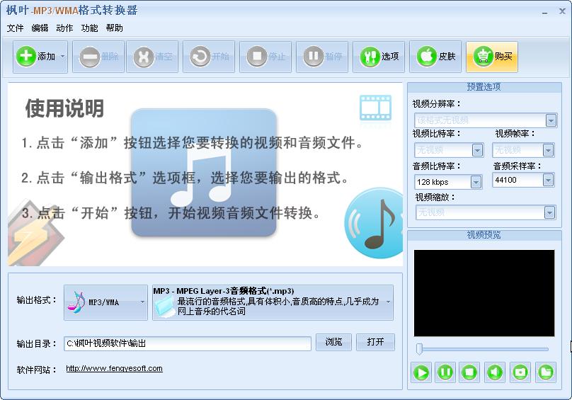 枫叶MP3/WMA格式转换器截图1