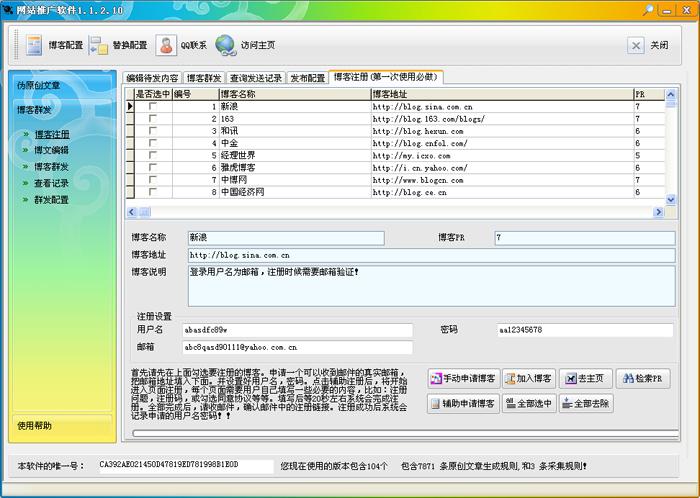 石青网站推广软件截图2