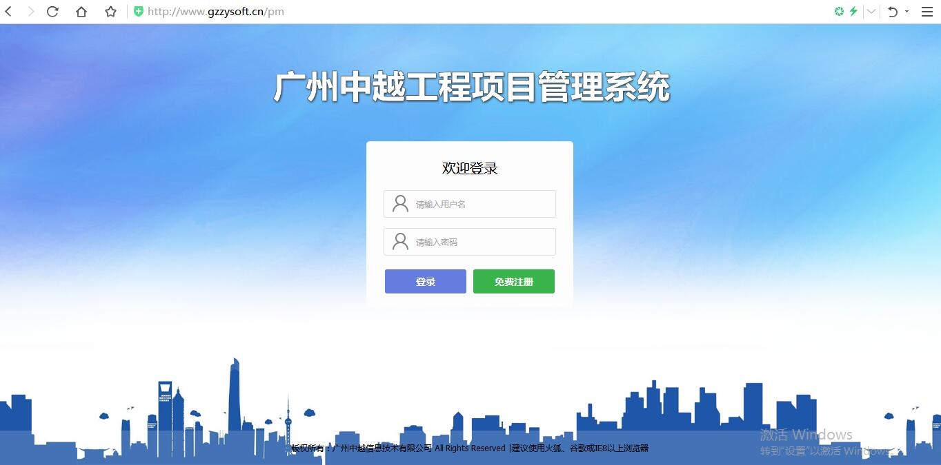 广州中越工程项目管理系统 正式版截图1