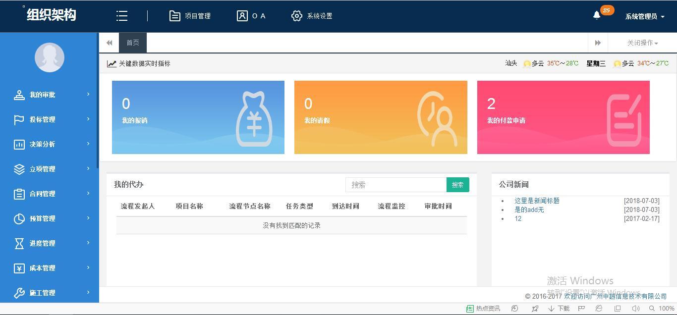 广州中越工程项目管理系统 正式版截图2
