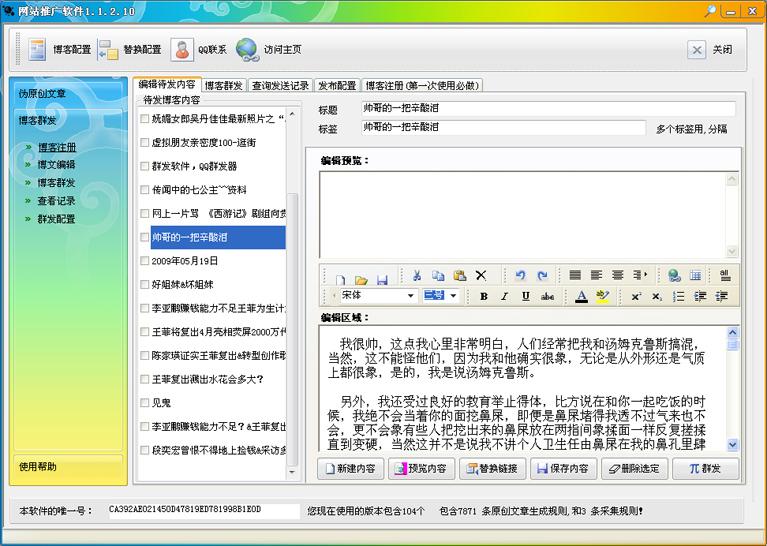 石青网站推广软件截图1