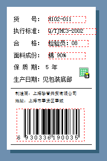Label mx 条码条形码标签设计打印软件