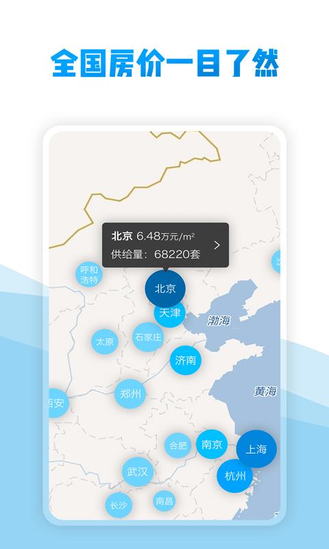 中国房价行情截图1