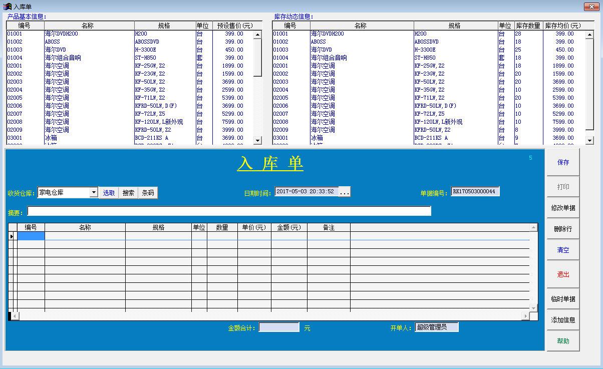 大地球仓库管理系统截图2
