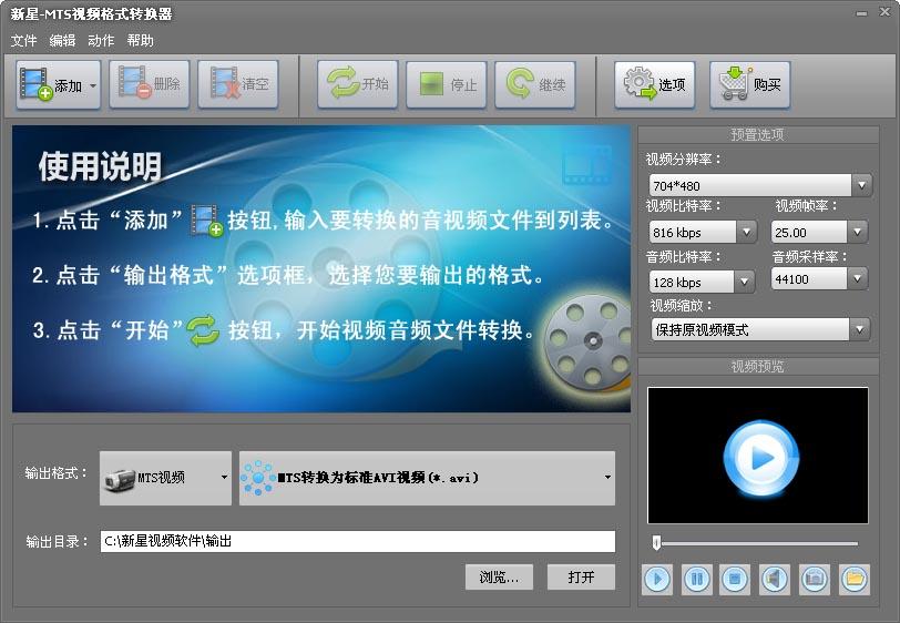 新星MTS视频格式转换器截图1