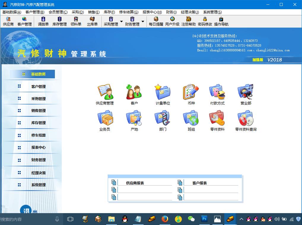 名管家汽修软件终身免费版截图1