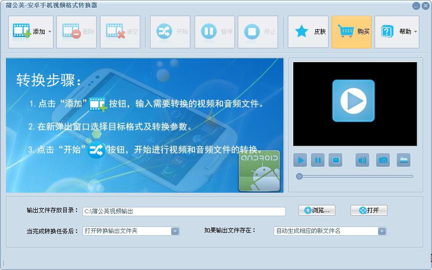 蒲公英安卓手机视频格式转换器截图1
