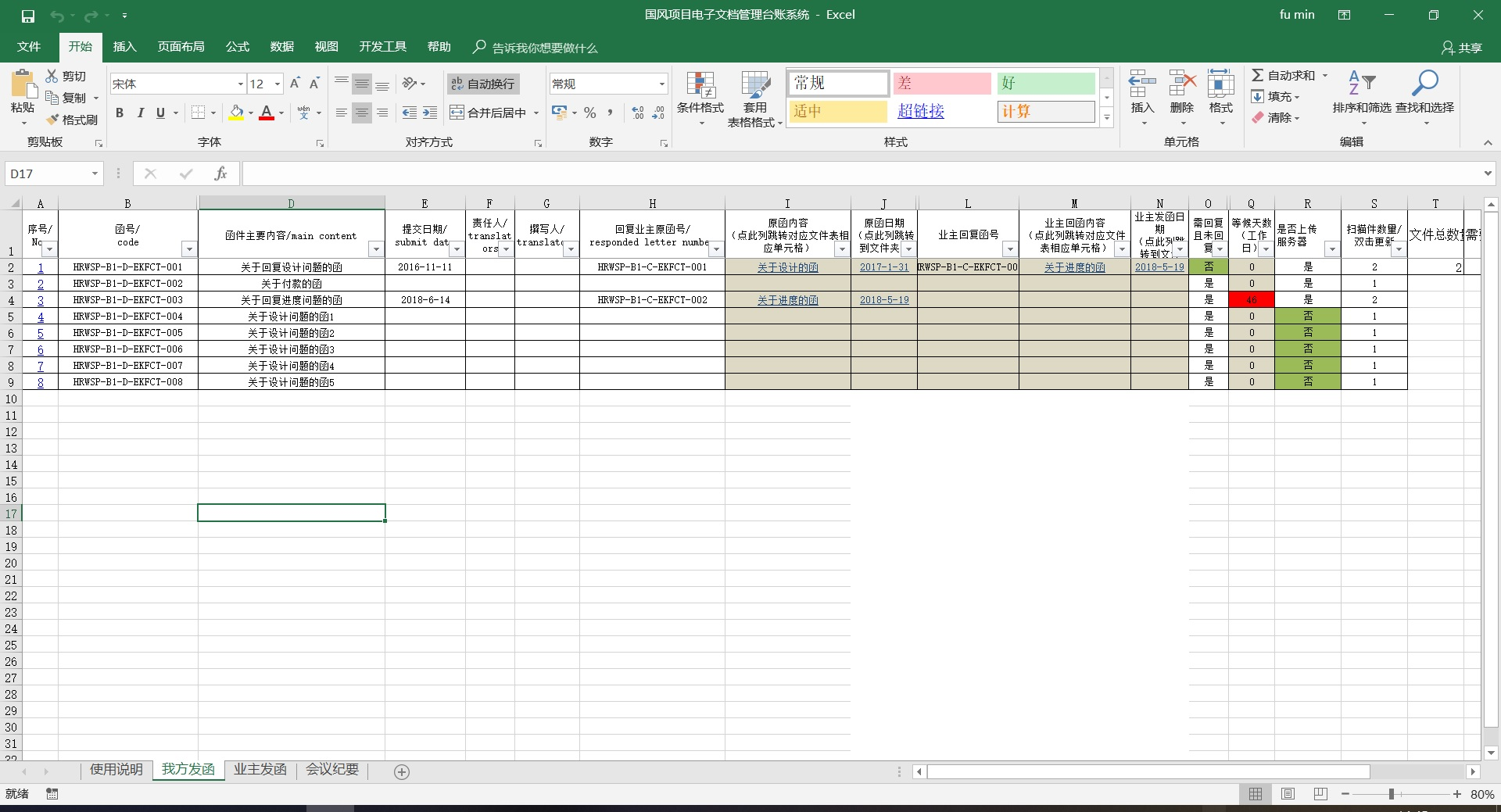 国风项目电子文档管理台账系统截图1