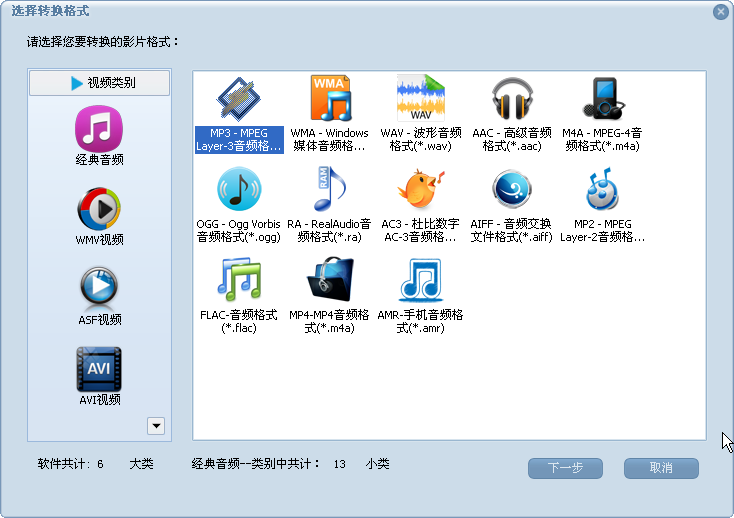 蒲公英WMA/MP3格式转换器截图2