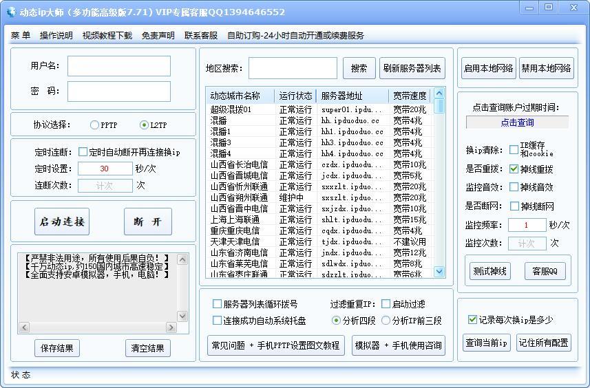 动态IP大师(多功能高级版软件)截图1