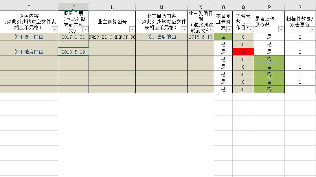 国风项目电子文档管理台账系统截图2
