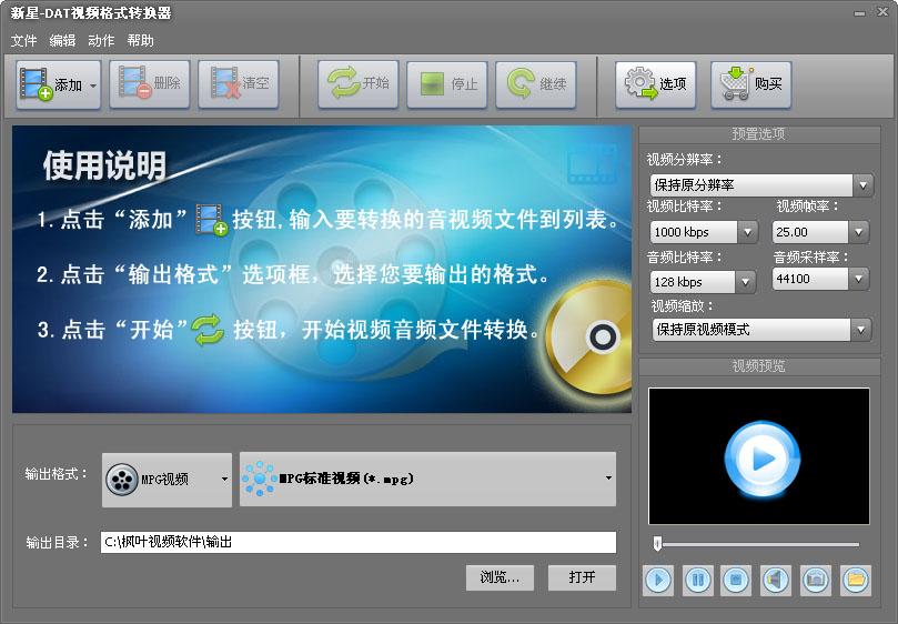 新星DAT视频格式转换器截图1