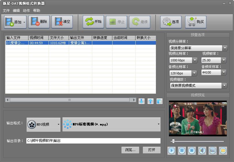 新星DAT视频格式转换器截图2