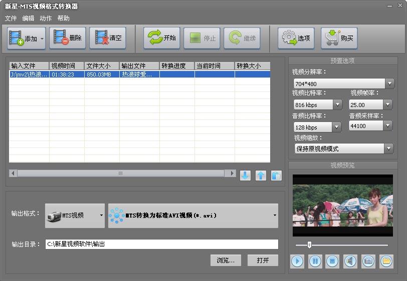 新星MTS视频格式转换器截图2