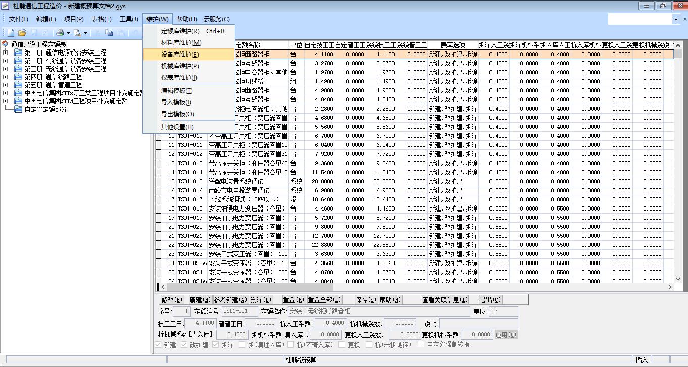 杜鹃通信工程造价软件截图2