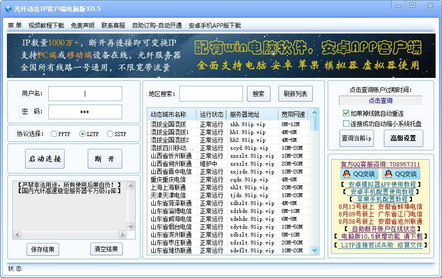 光纤动态ip客户端软件截图1