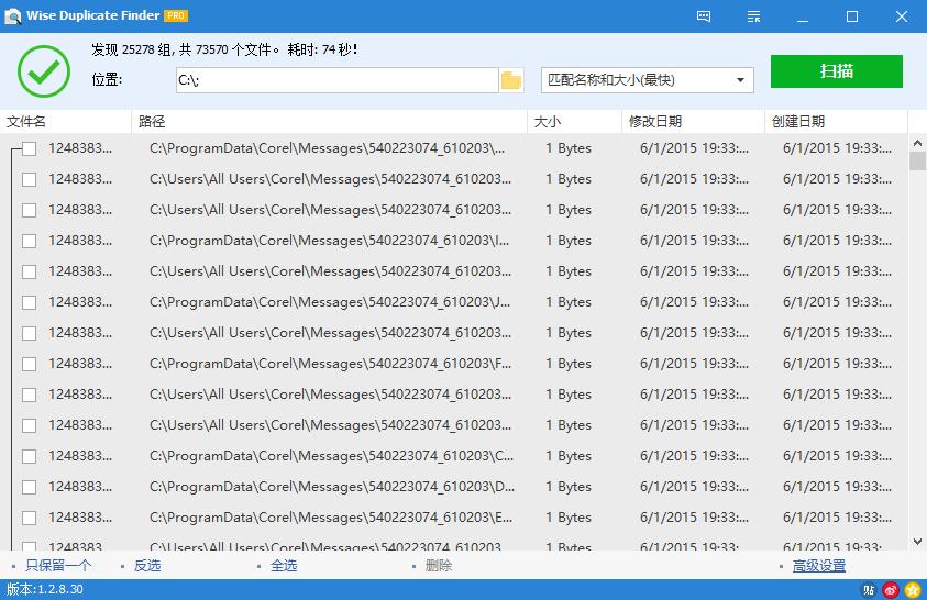 重复文件查找王(Wise Duplicate Finder) 官方正式版截图2