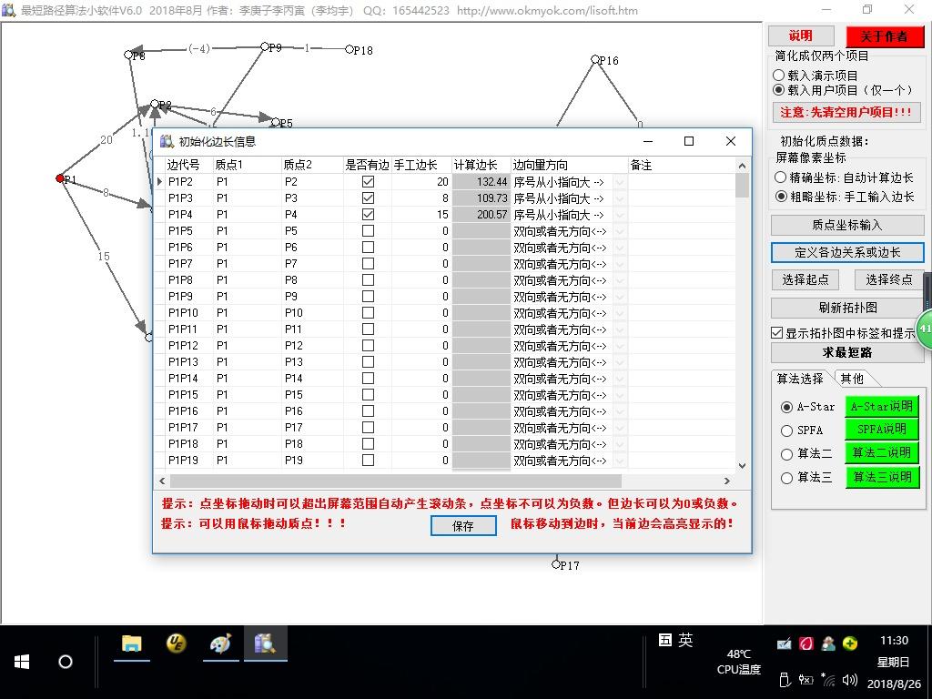 求最短路径算法小软件截图1