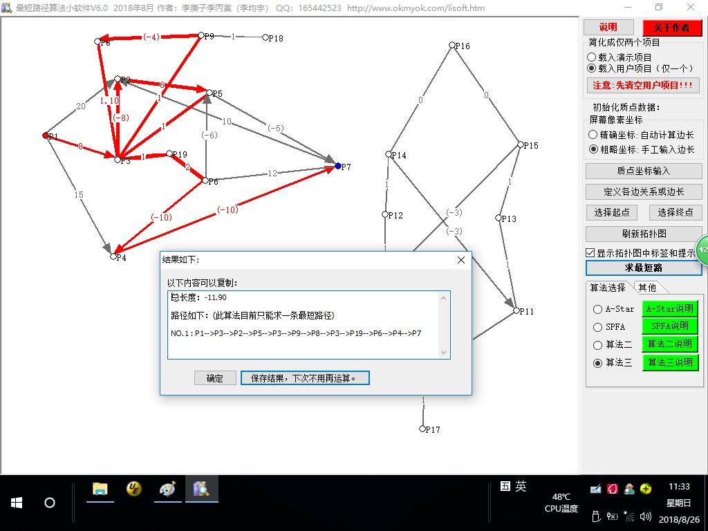 求最短路径算法小软件截图2