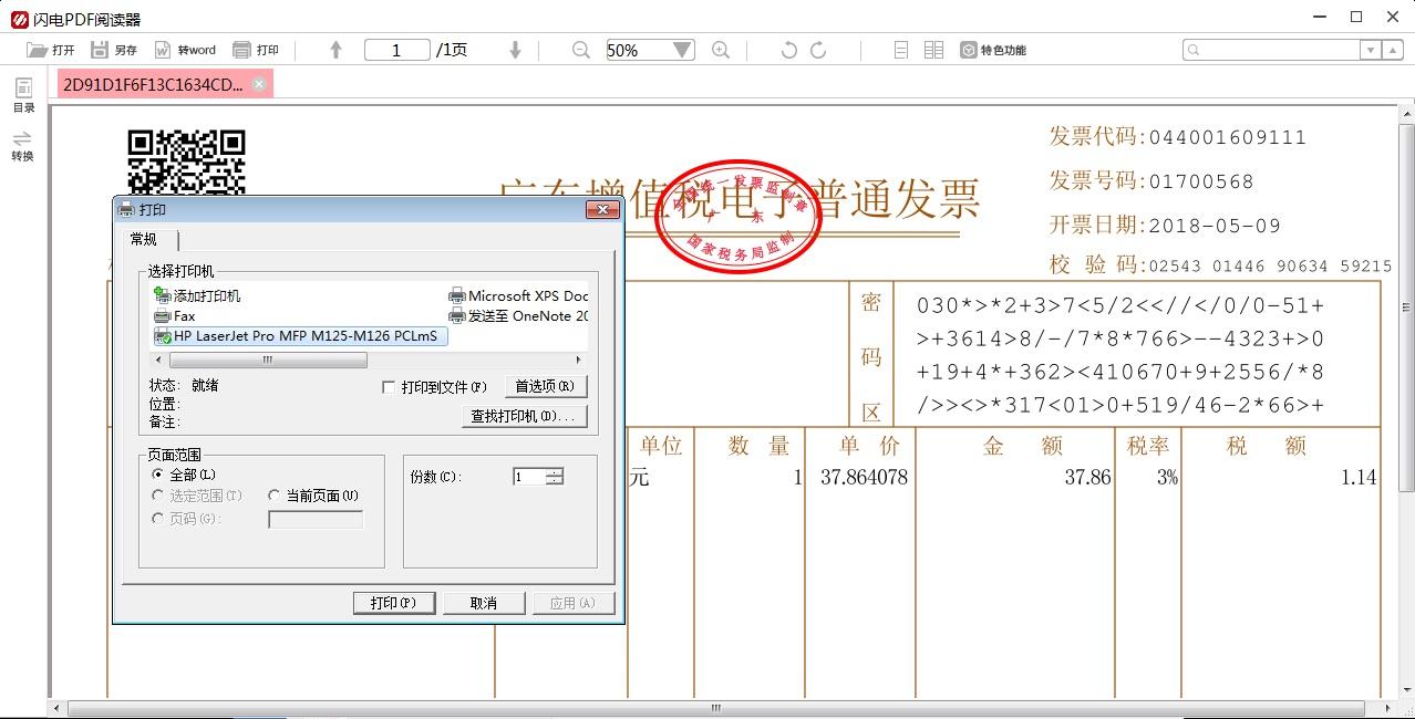 闪电PDF阅读器截图2