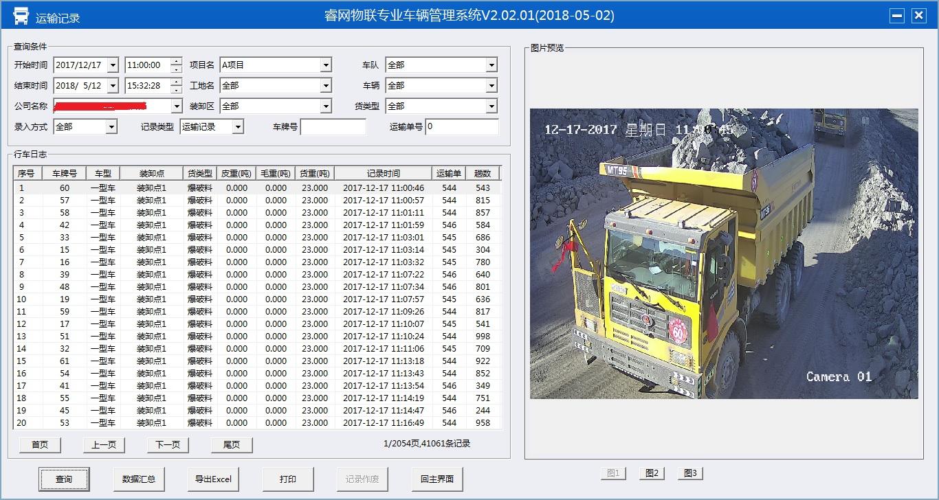 土石方车辆自动计数管理系统截图2
