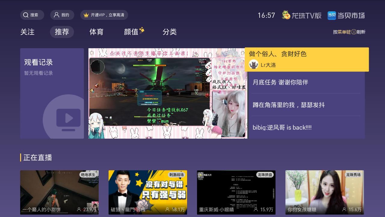龙珠TV版截图1